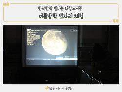 서창도서관 특별프로그램! 반짝반짝 여름밤 별자리 체험