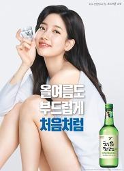 아이돌 소주광고 모델 손나은 아이유 수지 혜리