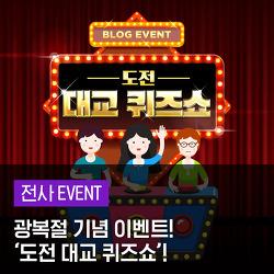 광복절 기념 이벤트! '도전 대교 퀴즈쇼'!