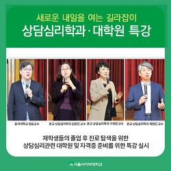 서울사이버대학교 상담심리학과,대학원 특강