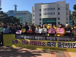 """""""신고리4·5·6호기 건설과 운영, 전면 재검토하라"""""""