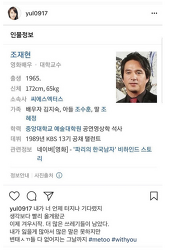 최율 조재현 성추행 주장 미투운동이란?