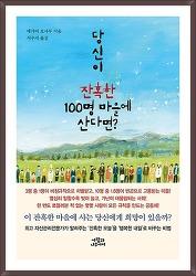 잔혹한 일본, 그 곳에 한국의 미래가 있다.