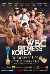 WBC피트니스 코리아, '종목별 오버롤 챔피언전'