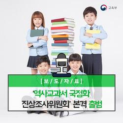 '역사교과서 국정화 진상조사위원회' 본격 출범