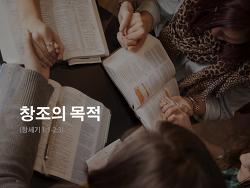 [365성경읽기]1일차 창세기 1-3장