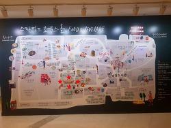 코엑스 삐에로 쇼핑 위치와 지하 1~2층 탐방기