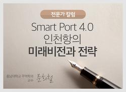 [칼럼] Smart Port 4.0 : 인천항의 미래비전과 전략