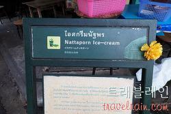 [방콕 맛집] 30밧짜리 아이스크림