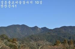 일본불교미술답사기 - 10일 사쿠라이1 (단잔신사談山神社1)