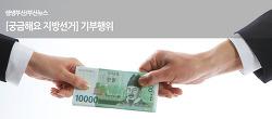[궁금해요 선거법 1편] 정치인의 기부행위