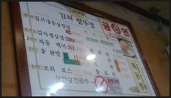 역곡 제가 제일 좋아하는 김치 왕뚜껑 삼겹살~♡