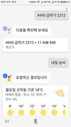 구글 어시스턴트 간단 사용기