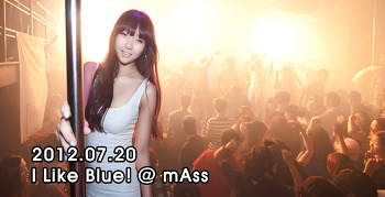 [ 2012.07.20 ] I Like Blue! @ MASS