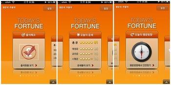 2011 오늘의 운세(today's Fortune) - 아이폰 어플 추천