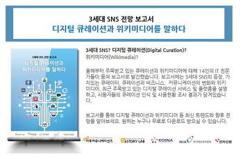 [3세대 SNS 전망 : 디지털 큐레이션과 위키미디어를 말하다] 보고서가 발간되었습니다.