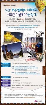 [딴북][홍보]Get About 트래블웹진 '5인의 원정대' 모집! 나가수 공연!!이벤트!!!