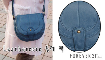 [FOREVER21] Leatherette 숄더 백, 포에버21