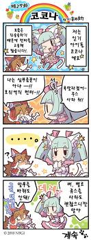 소라토로보 공식 4컷 만화 [29화 - 32화]