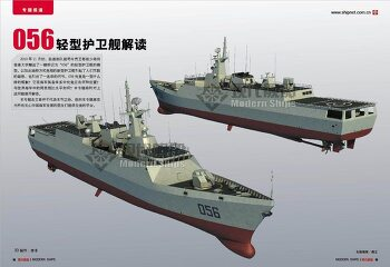 [중국] China`s New Type 056 Corvette