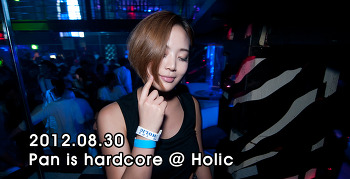[ 2012.08.30 ] Pan is hardcore @ Holic