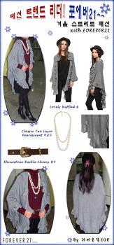 [1월미션] 포에버21과 함께하는 겨울 스트리트 패션