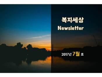 2017년 7월호 뉴스레터