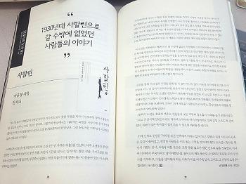 사할린으로 갈 수 밖에 없었던 사람들의 이야기 :: 이규정 장편소설 『사할린』