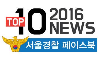 서울경찰 페이스북 10대 뉴스