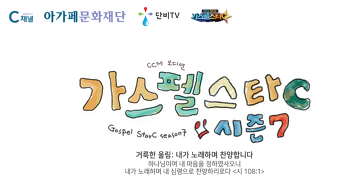CCM 오디션 : 가스펠스타C 시즌7 참가자 모집 ( 2017년 8월 6일 마감 )