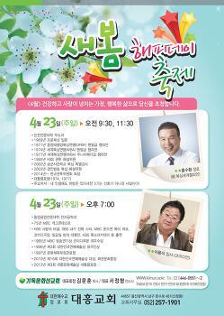 [4월 23일] 새봄 해피데이 축제 - 대흥교회