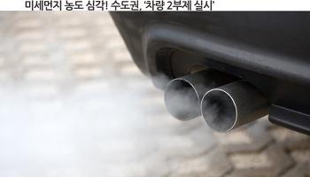 미세먼지 농도 심각! 수도권, '차량 2부제 실시'