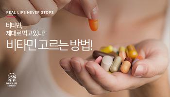 비타민 제대로 먹고 있니? 내 몸에 맞는 비타민 고르는 방법!