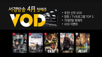 [VOD 소식] 4월 1째주 신작 VOD '트롤' / 서비스예정 VOD '해빙'