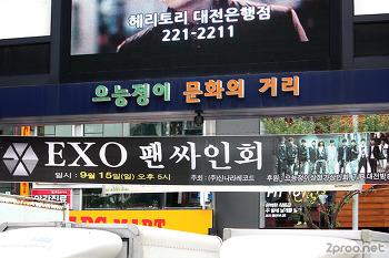 신나라레코드 엑소 대전 팬싸 + 우리들공원 BAP 대전 팬싸 - 은행동 하루 종일 미어터짐