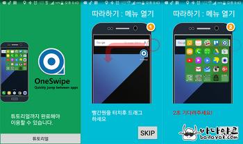 [안드로이드 추천 앱]안드로이드 어플 실행을 빠르게 OneSwipe