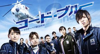 「코드 블루 시즌2(コード・ブルー 2nd season)」 main