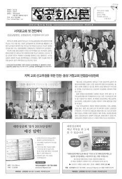 성공회신문 873호