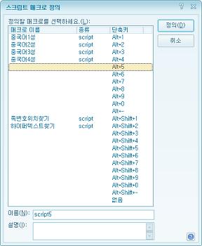 [한글2010 매크로] 대량의 주소록 간편하게 만들기