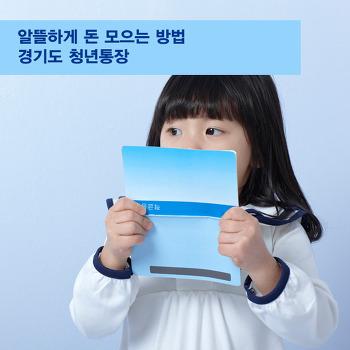 알뜰하게 돈모으는방법, 경기도청년통장 '일하는 청년통장'