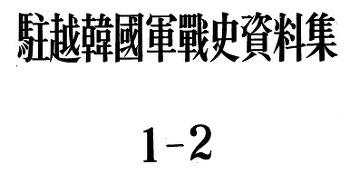 주월한국군전사자료집 제1-2권