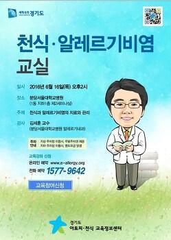 (경기도아토피천식교육정보센터) 천식.알레르기비염 교실