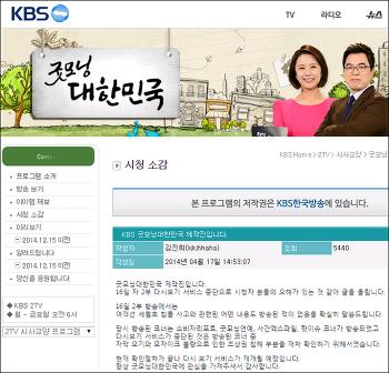 KBS 굿모닝 대한민국 세월호 참사 속보의 진실