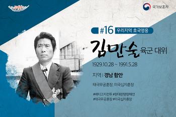 [우리지역 호국영웅] 경남 함안 지역 김만술 육군 대위