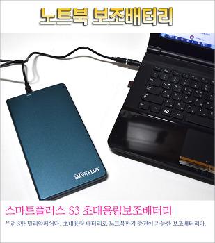 초대용량 보조배터리 스마트플러스S3 노트북 충전후기