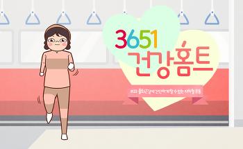 생활 속 간단운동법, 출퇴근에 할 수 있는 3651건강홈트 #지하철운동