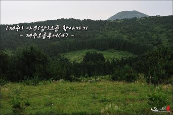 [제주] 아부(앞)오름 찾아가기 : 제주오름투어(4)