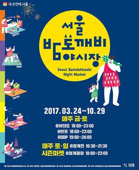 2017 서울 밤도깨비 야시장 개장