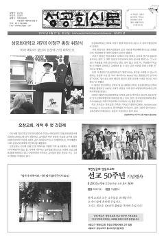 성공회신문 875호