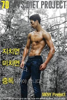 다이어트 후 몸짱되다. 규현회원님의 바디프로필(Body profile)